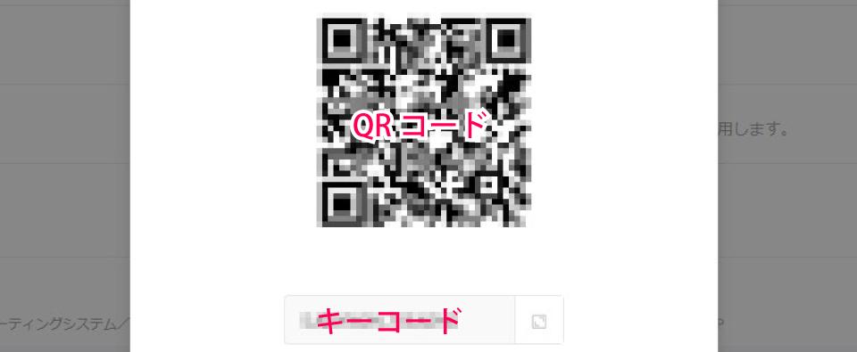 Google2段階認証のQRコードとキーコード