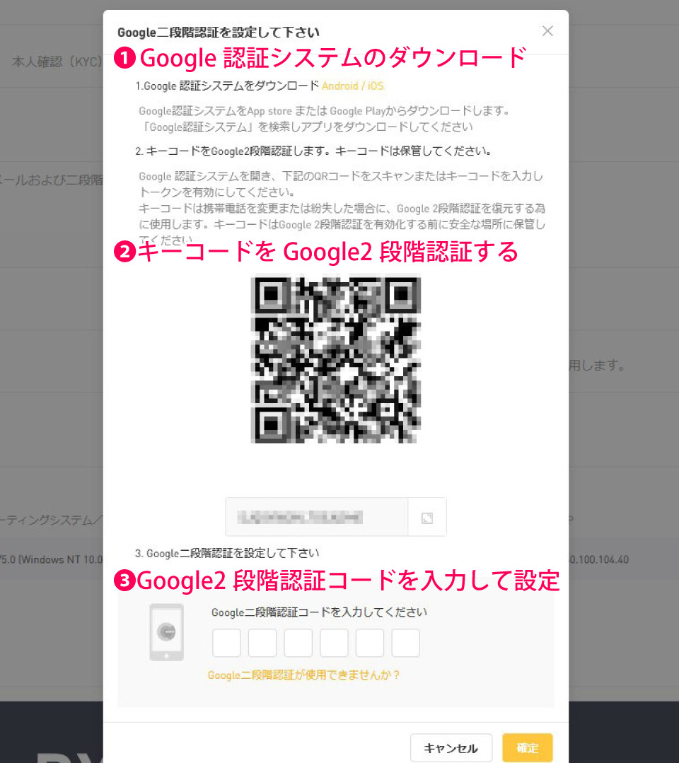 Google二段階認証の設定