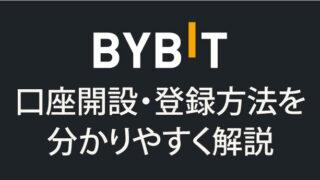 Bybit(バイビット)の口座開設・登録方法を分かりやすく解説